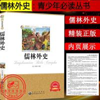 儒林外史人民教育出版社 初中生无删减 九年级下册推荐配套阅读 人民教育出版社统编版