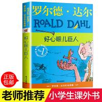 好心眼儿巨人 罗尔德达尔作品典藏 6-7-8-9-10-11-12岁同名电影圆梦巨人 儿童读物童话故事三度获得爱伦坡文学