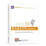 《财务成本管理全真模拟试题》备考2019年注册会计师考试教材辅导注会CPA中国财政经济出版社 财务成本管理官方模拟