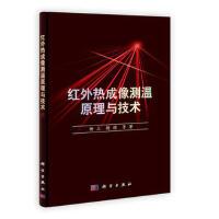 【二手旧书9成新】红外热成像测温原理与技术 杨立,杨桢 9787030348173 科学出版社