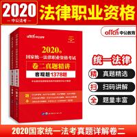 中公教育2020国家统一法律职业资格考试:卷二真题精讲(题本+答案)