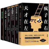 全6册 天才在左疯子在右 心理学书籍 天才在疯子左右+自卑与超越+九型人格+墨菲定律+梦的解析   心理学入门基础书籍 微表情心理学书籍 畅销书排行榜
