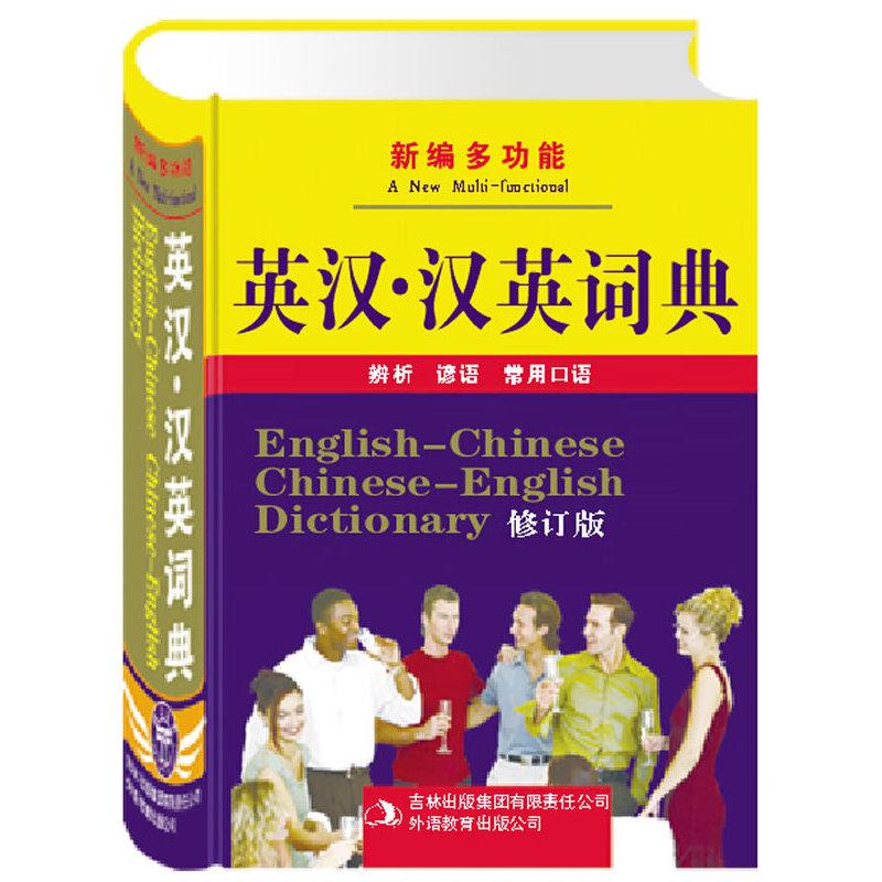 新编多功能英汉·汉英词典(缩印本)