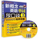 新概念英语(新版)辅导丛书--新概念英语单词放口袋3(MP3速记版)(附光盘)