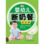 婴幼儿断奶餐步步学-母婴悦读汇