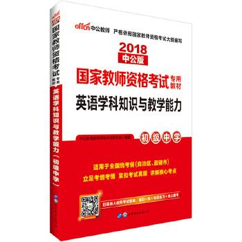 教师资格证考试用书中公2018国家教师资格考试专用教材英语学科知识与教学能力初级中学