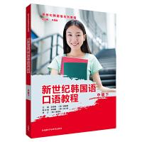 新世纪韩国语口语教程(中级下)