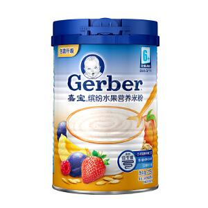 【当当自营】嘉宝 缤纷水果营养米粉225g(6-36个月)(团购电话:010-57992568)