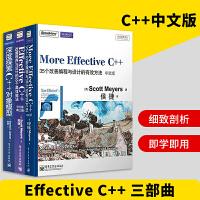 深度探索C++对象模型+Effective C++改善程序与设计的55个具体做法+More Effective C++3