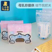 母乳储存袋 保鲜袋保存袋存奶袋集乳袋200ml母乳储存保鲜10枚