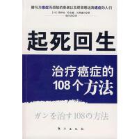 【正版二手书9成新左右】起死回生:的108个方法 (日)带津良一,石黑谦吾,杨小青 东方出版社