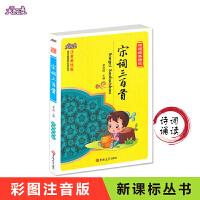 大悦读注音美绘版 宋词三百首 语文新课标必读丛书