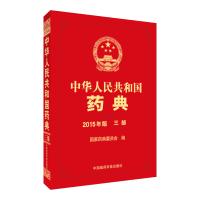中华人民共和国药典 2015年版 三部 中国药典 国家药典 可搭中华人民共和国药典部 二部 四部 中国医药科技出版社