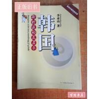 【二手旧书85成新】韩国新村运动及启示(新农村建设启示录) /李水山 著 / 广西教育出版社
