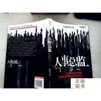 【二手旧书9成新】人事总监:一个洞悉世界500强,人事变动所有机密的职位。