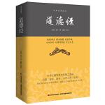 道德经――中华经典藏书(精装双色插图版)