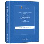 认知语义学(卷Ⅱ):概念构建的类型和过程