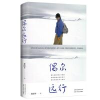 [正版] 偶尔远行 周国平 9787530220344 北京十月文艺出版社