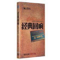 经典回响:中国名歌典/精装珍藏卡拉OK(4DVD)车载汽车CD