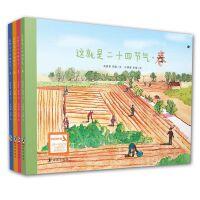 这就是二十四节气 正版全套4册 民俗节日 原创传统自然科普绘本图画故事6-7-8-9-10-12岁少年儿童小学生课外书
