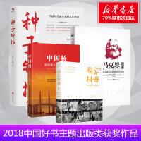 2018中国好书主题出版类获奖作品(共4册国家相册 中国桥 种子钟扬 马克思画传)