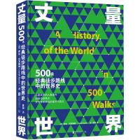 丈量世界:500条经典徒步路线中的世界史 《孤独星球》顾问为历史与徒步爱好者打造的实用指南 国外自助