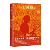 佛陀传 一行禅师书籍 (全世界影响力大的佛陀传记) 哲学宗教佛学佛教入门书原名《故道白云》佛学爱好者的书和佛学入门书正
