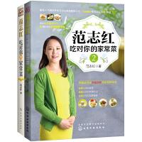 范志红吃对你的家常菜(套装共2册)[精选套装]