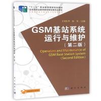 GSM基站系统运行与维护(第二版)