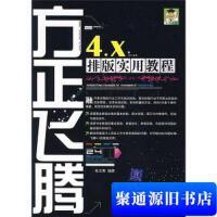 【旧书二手书9成新】方正飞腾4.X排版实用教程 杜云贵 编著