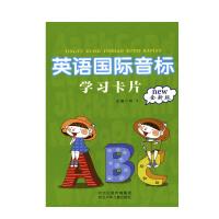 英语国际音标学习卡片 英标卡片 主编闫飞 河北少年儿童出版社 英语单词发音要领大卡 音标卡 英文大卡 初学者低年级1-