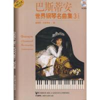 巴斯蒂安 世界钢琴名曲集3中高级 附CD两张 简・斯密瑟・巴斯蒂安编 9787807515906
