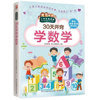 """30天开窍学数学让孩子发现读书的乐趣,从此爱上""""悦""""读!"""