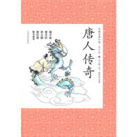 正版图书 唐人传奇 李云娇 改写 9787020088676 人民文学出版社 正品 枫林苑图书专营店