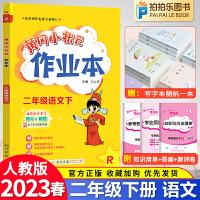 黄冈小状元作业本二年级下册语文同步练习册人教版