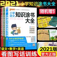 小学语文数学英语知识涂书大全3本小学语数英pass绿卡图书2020版