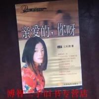 【旧书二手书8成新】亲爱的你呀 王天翔 中国电影出版社 9787106015350
