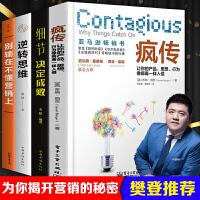4册 疯传让你的产品思想行为像病毒一样入侵 不懂营销上逆转乔纳伯杰微信广告营销管理互联网思维畅销书籍