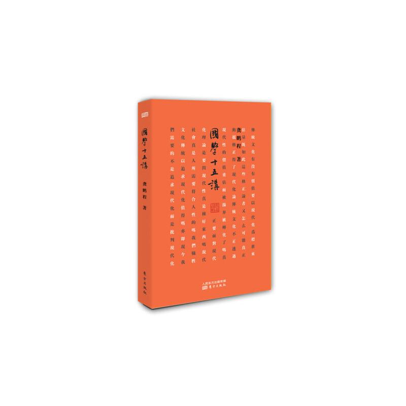 《国学十五讲》 横跨儒释道三家,享誉海内外华人世界的顶级学者和著名思想家龚鹏程的扛鼎之作。