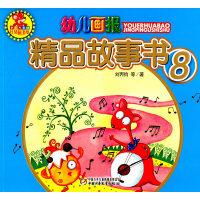 红袋鼠书系 幼儿画报精品故事书(8)
