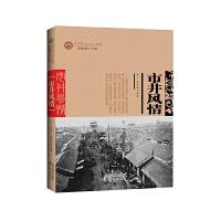 沈阳历史文化丛书――市井风情