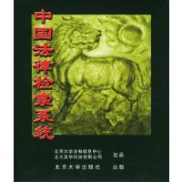 中国法律检索系统:(专业版)(软件)