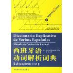 西班牙语动词解析词典(动词词根派生法)――更加有效而快速地掌握西班牙语动词变位!