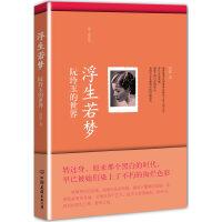 浮生若梦 正版鸿影著 9787505732001 中国友谊出版公司 大秦书店