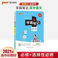 包邮PASS绿卡图书 2020版高中学霸笔记高中语文 全彩版漫画图解速查速记高一高二高三适用知识讲解