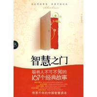 【二手书8成新】智慧之门:聪明人不可不知的167个经典故事 史轶著 九州出版社