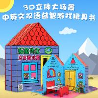 葫芦弟弟鳄鱼先生立体游戏屋玩具书房子乐乐趣3-6岁儿童3D立体书幼儿园宝宝启蒙认知早教绘本读物撕不烂1岁2岁婴儿亲子益智