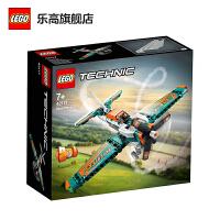 LEGO乐高积木机械组Technic系列42117竞技飞机
