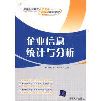 """企业信息统计与分析(中等职业教育会计专业""""行动导向""""规划教材)"""