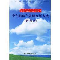 空气和废气监测分析方法 第四版 9787801634528 中国环境科学出版社 《空气和废气监测分析方法》编委会 编
